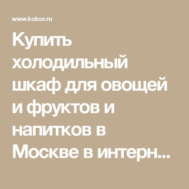 Купить холодильный шкаф для овощей и фруктов и напитков в Москве в интернет-магазине Kobor
