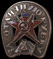 5 ноября 1928 года приказом РВС (Реввоенсовет) СССР № 376 учрежден нагрудный знак «За отличную рубку».
