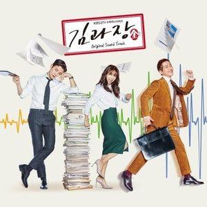 OST / キム課長(KBS韓国ドラマ) [ 韓国 ドラマ ] [ OST ][CD] :韓国音楽専門ソウルライフレコード