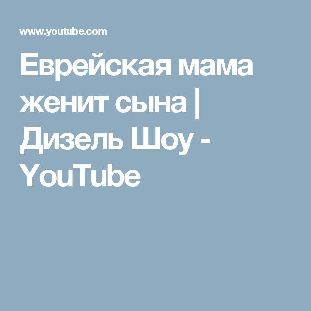 Еврейская мама женит сына   Дизель Шоу - YouTube