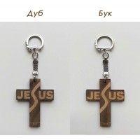 Брелок деревянный - Иисус