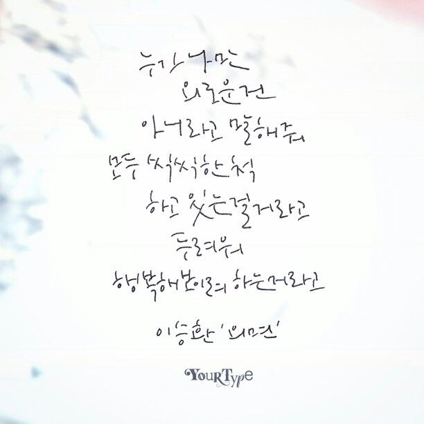 #한글 #캘리그라피 #손글씨 #펜글씨 #유어타입 #korean #typography #calligraphy #handwriting #font #lettering #yourtype  #이승환 #외면