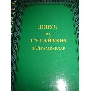 Uzbek Old Testament portion: 1 and 2 Samuel / 1 Kings / Proverbs of Solomon  $34.99