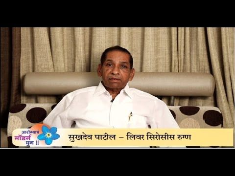 Modern Homeopathy : Liver Cirrhosis cured patient Mr. Sukhdev Patil