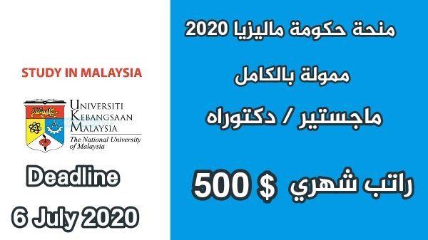 منحة حكومة ماليزيا ممولة بالكامل لدراسة الماجستير و الدكتوراه 44298المشاهدات أبريل Ukm Vice Chancellor Scholarship 2020 2021 Ful In 2020 University Oga Malaysia