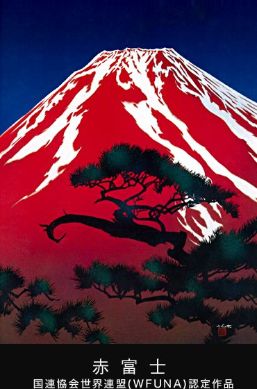 Red Fuji. Paper Art - Kiri-e by Masayuki Miyata. - Masayuki Miyata (1926-1997) was a Japanese artist who specialized in woodblocks, serigraphs and most particularly, kiri-e (Papercutting).