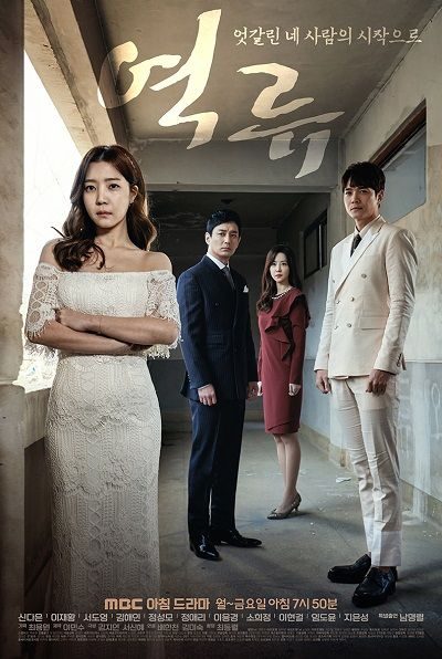 Backflow Ep 80 Korean Drama Watch Online is here in this article. You can watch Backflow Ep 80 Online full HD with Fast speed. Backflow Ep 80 is the best drama. Backflow Ep 80 Korean Drama Watch online is full of entertainment.