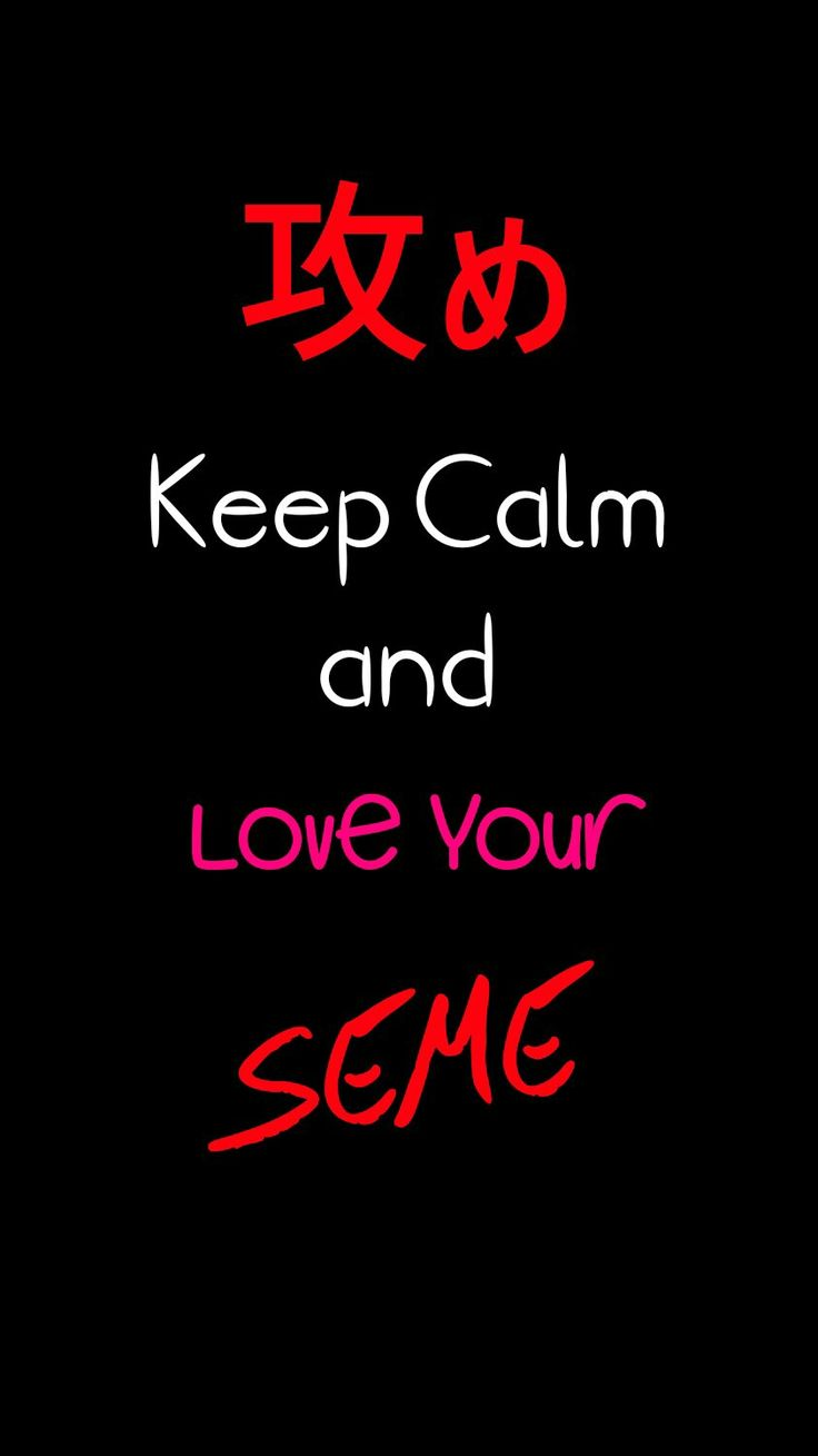 Keep Calm and Love Your Seme