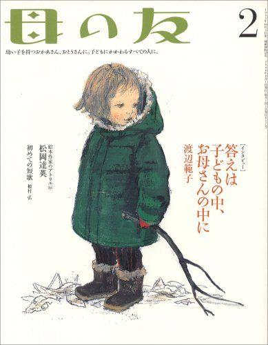 母の友 2008年 02月号 [雑誌] | 本 | Amazon.co.jp