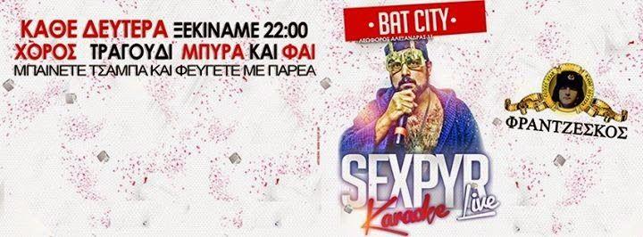 Πολιτισμός Δυτικά: Karaoke Nights @ Bat City 26/01/2015
