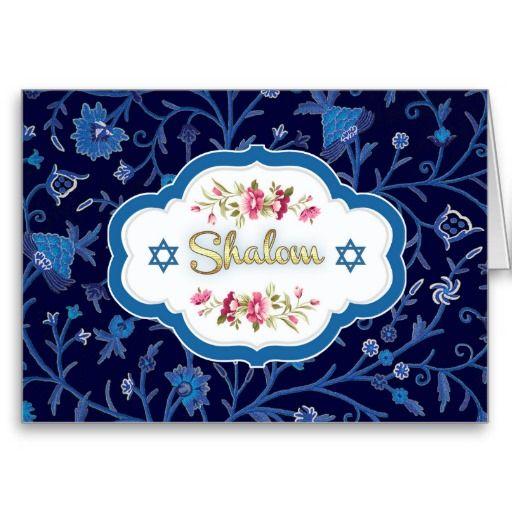 "שלום, Happy Passover / Happy Pesach / Shalom at Pesach. Star of David and ""Shalom"" Text Flower Pattern Design Customizable Passover Greeting Cards. Matching cards, postage stamps and other products available in the Jewish Holidays Category of  the ""Mairin Studio"" store at Zazzle."