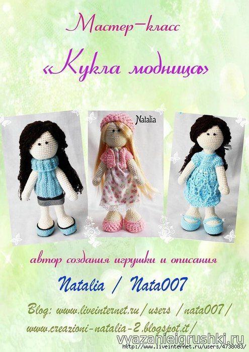 КУКЛА-МОДНИЦА ОТ NATA007 / NATALIA - Игрушки крючком
