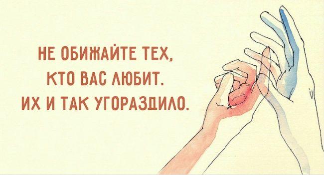 Необижайте тех, кто вас любит