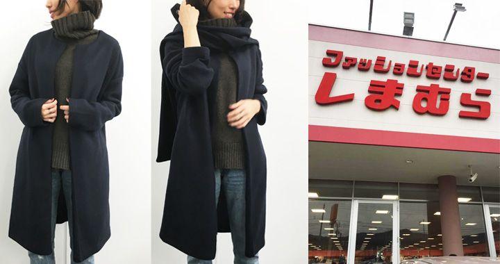 しまパトで見つけたネイビーの2wayコートが優秀 しまむらを見つけると立ち寄らずにはいられないライターHです。先日、ふらりと立ち寄ったのは用事で訪れた茨城県内のしまむら。そこで見つけたのがネイビーのコート税込2,900円です。 フリースっぽい素材で、非常に軽い! 売り場的には若い子用というより大人の女性の通勤服っぽい場所にひっそりとありました。