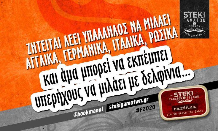 Ζητείται λέει υπάλληλος να μιλάει Αγγλικά, Γερμανικά, Ιταλικά, Ρώσικα  @bookmanol - http://stekigamatwn.gr/f2020/