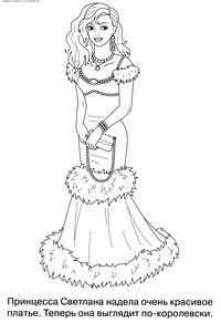 Принцесса Светлана - скачать и распечатать раскраску. Раскраска Принцесса собирается на бал, платье для бала, красивые девочки, раскраска девушка, раскраска для девочки