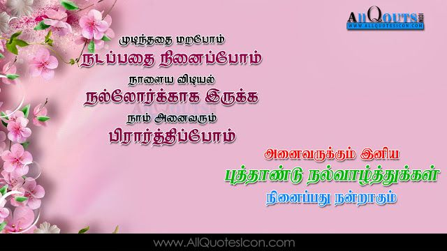 Happy New Year 2018 Tamil Quotes Images Wallpapers Pictures Photos Images Inspiration Life Motivation Though In 2020 New Year Images Happy New Year Images Image Quotes