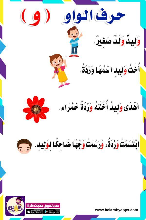 قصة حرف الواو لاطفال الروضة قصص الحروف العربية بالعربي نتعلم Arabic Alphabet For Kids Arabic Alphabet Alphabet Flashcards