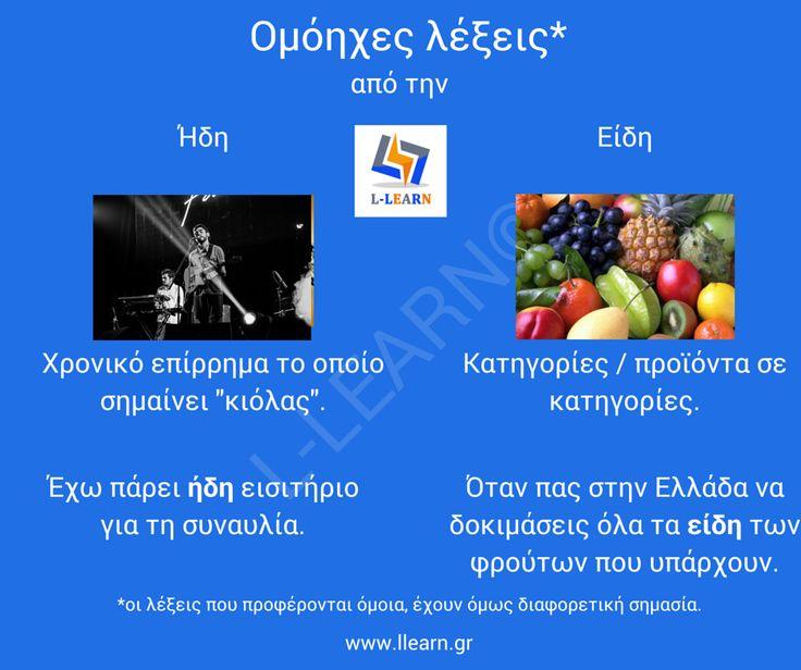 """""""Ήδη"""" ή """"είδη"""". #vocabulary #Greek #greek #language #homonyms #λεξιλόγιο…"""