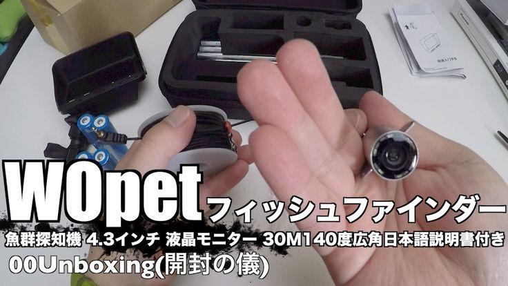 WOpet フィッシュファインダー[魚群探知機] 4.3インチ 液晶モニター 30M 140度広角レンズ 日本語説明書付き 00Unboxing...