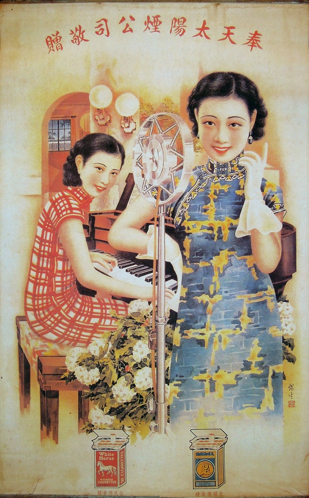 China Town Addict - Vintage two girls singing advertising poster (Oriental Chinese poster, 1930's style )