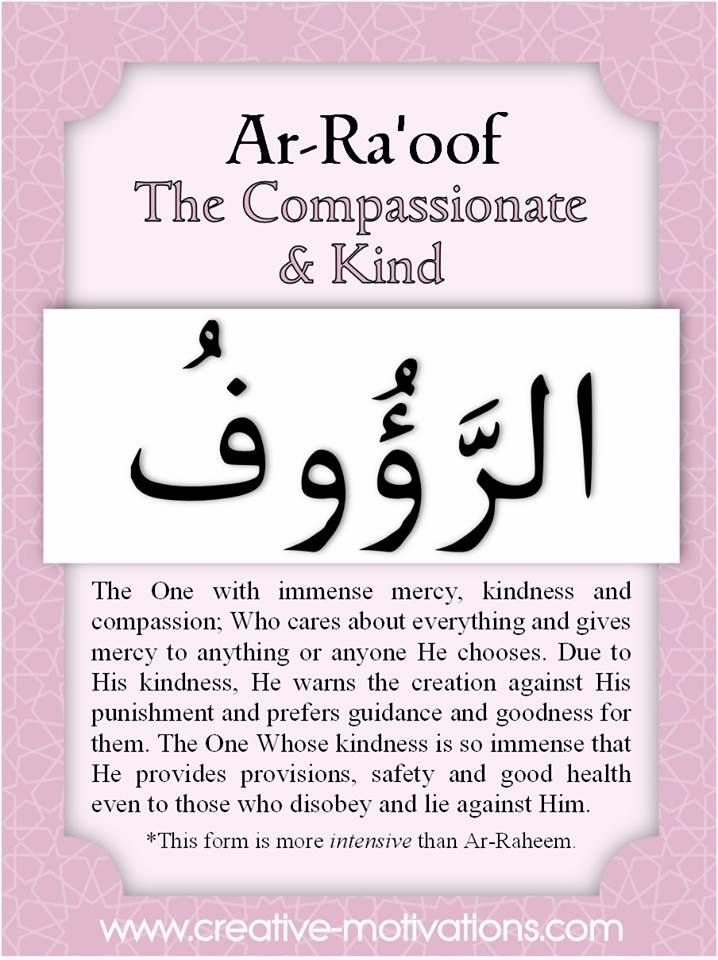 The 99 Countdown-- Day 68: Ar Ra'oof. Follow on Facebook: http://on.fb.me/O4NQE7 --or-- http://on.fb.me/1hZhhCF