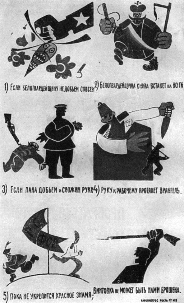 'Окна сатиры РОСТА'