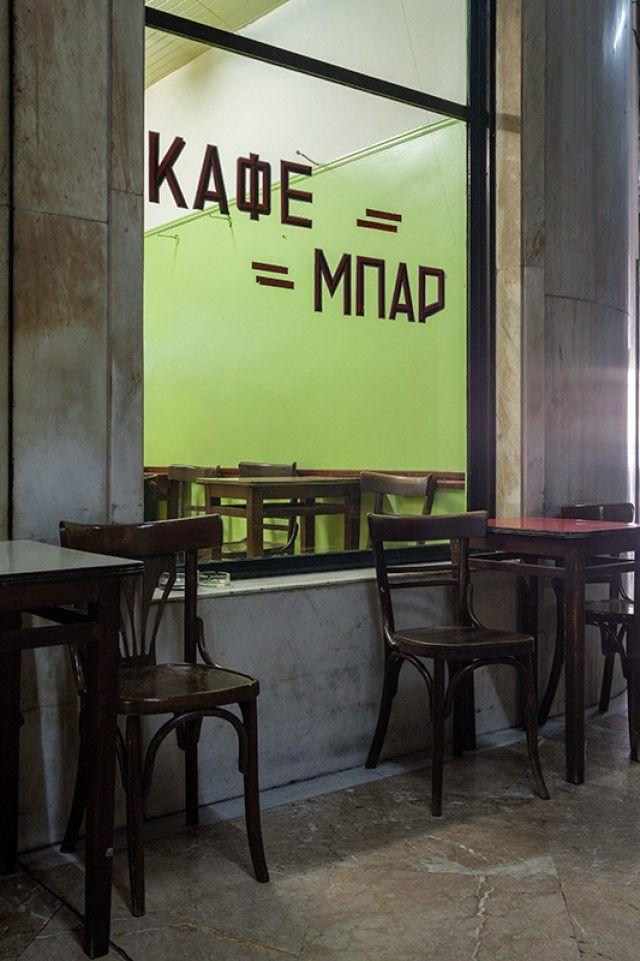 arcade in Athens / via lifo.gr