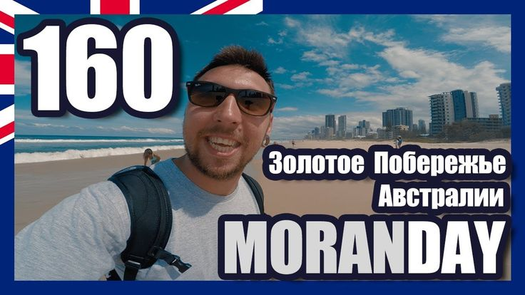 Moran Day 160 - Золотое Побережье Австралии