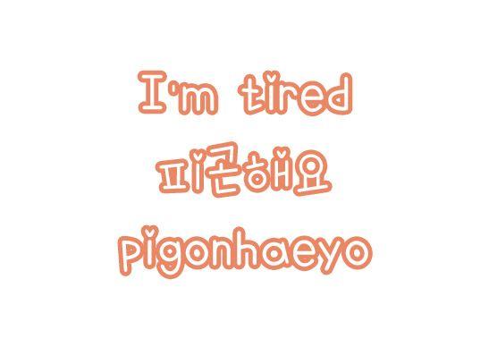 피곤해요: I'm tired   Korean Classes   Pinterest   Korean ...: https://www.pinterest.com/pin/459859811925131643/