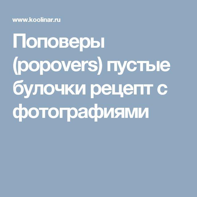 Поповеры (popovers) пустые булочки рецепт с фотографиями