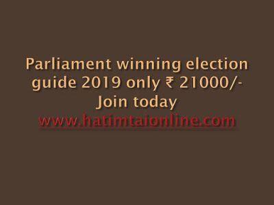 hatimtaionline.com: Parliament winning election guide 2019