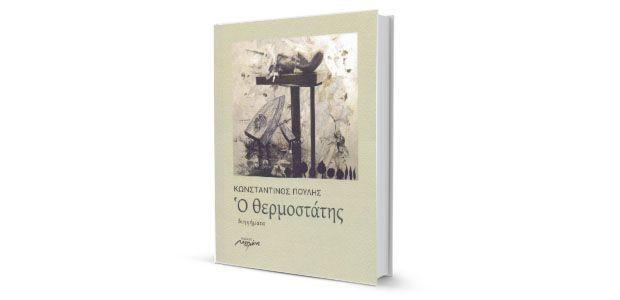 """Κριτική του Χρίστου Παπαγεωργίου για το βιβλίο του Κωνσταντίνου Πουλή Ο ΘΕΡΜΟΣΤΑΤΗΣ, Εκδόσεις Μελάνι: """"Ο δέκτης δέχεται αυτή την εκφραστική δωρεά του πεζογράφου, διατρέχει σχεδόν απνευστί τις σελίδες, γιατί ο ίδιος τον ωθεί σε μια τέτοια πρόσληψη και, τέλος, απολαμβάνει μύθους που, παρά το λογοτεχνικό ψεύδος, οριοθετούν ρεαλιστικά συμβάντα και πραγματικά βιωματικά γεγονότα της καθημερινότητας""""."""