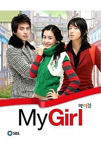 Lee Da-Hae 2005-2006 in My Girl (Joo Yoo-Rin)