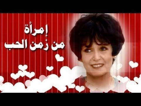 (23) امرأة من زمن الحب ׀ سميرة أحمد يوسف شعبان YouTube