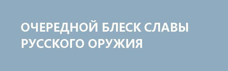 ОЧЕРЕДНОЙ БЛЕСК СЛАВЫ РУССКОГО ОРУЖИЯ http://rusdozor.ru/2017/07/06/ocherednoj-blesk-slavy-russkogo-oruzhiya/  Пока американцы занимаются борьбой с несуществующим «химическим оружием Асада» и только изображают активную борьбу с террористами, наши ВКС в Сирии действительно наносят по ИГ (структура запрещена в РФ – ред.) активные удары, нанося радикалам серьезные потери.  Причем наши ВКС ...
