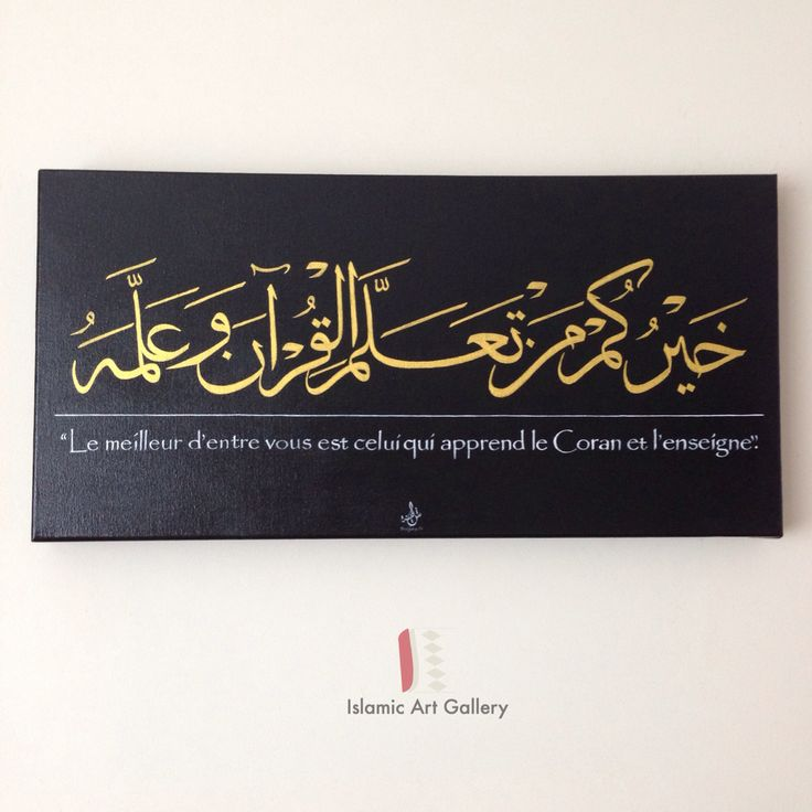 Hadith quot x deeep edge canvas made for a client in