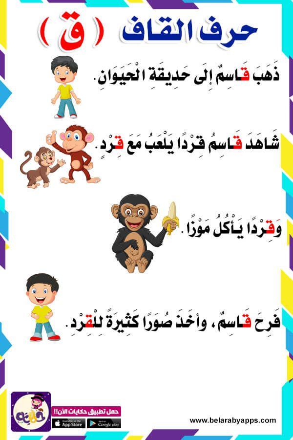 قصص الحروف العربية للاطفال قصة حرف القاف للصف الأول بالصور بالعربي نتعلم Arabic Alphabet For Kids Arabic Kids Learn Arabic Alphabet