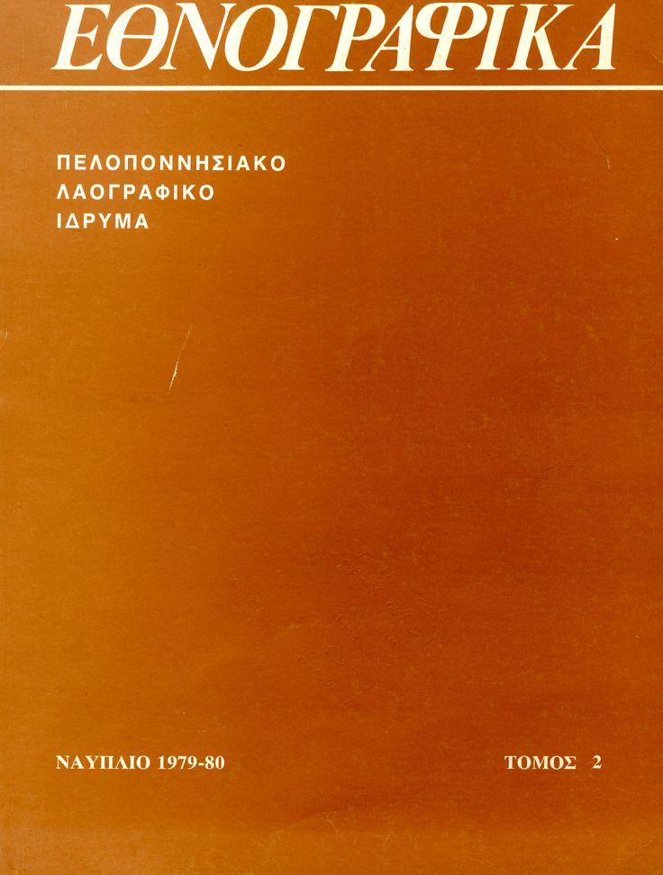 ΕΘΝΟΓΡΑΦΙΚΑ 2. Ναύπλιο 1979-80. ETHNOGRAPHICA 2. Nafplion 1979-80. ISSN 0257-1692. ©Peloponnesian Folklore Foundation, Nafplion