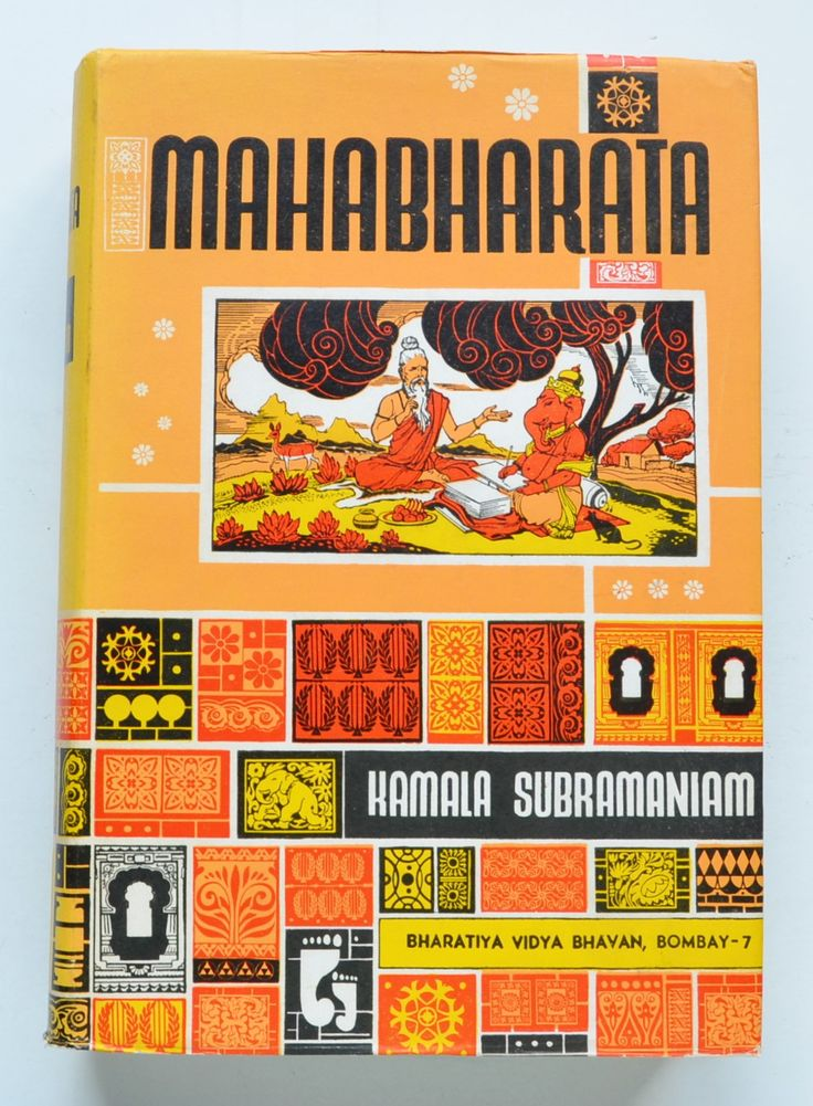 Mahabharata By Kamala Subramaniam With A Foreword By K M Munshi Book Cover Comic Book Cover Comic Books