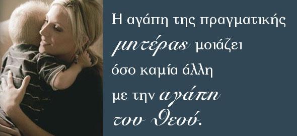 Η αγάπη της πραγματικής μητέρας μοιάζει όσο καμία άλλη με την αγάπη του Θεού