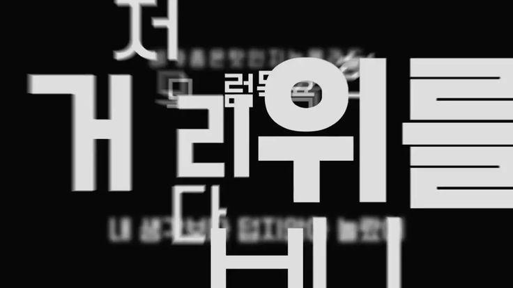 Kinetic Typo_(빈지노-멀어) on Vimeo