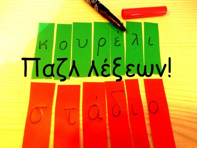 Dyslexia at home: Ποιο γράμμα λείπει; Άσκηση για βελτίωση ανάγνωσης στη Δυσλεξία