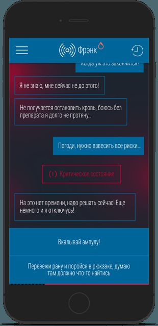 Mentor. Valley of the ashes — interactive fiction game for iOS и Android