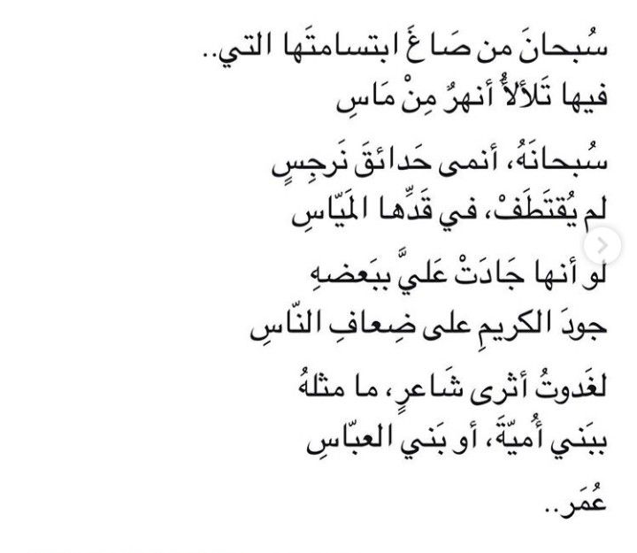 Pin By ٥ On اقتباسات Words Quotes Beautiful Arabic Words Love Quotes Wallpaper