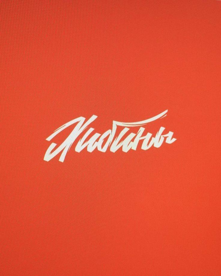 KHIBINY sp. for @innnovastic #denmaklov #lettering #handdrawn #innnovastic #хибины #кировск #khibiny #hibiny #typegang #type #design #inspiration #red #леттеринг