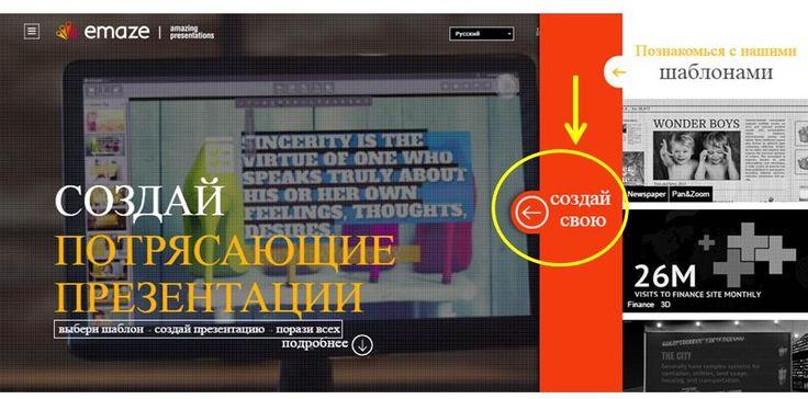 Emaze - онлайн-сервис для создания презентаций | Презентация