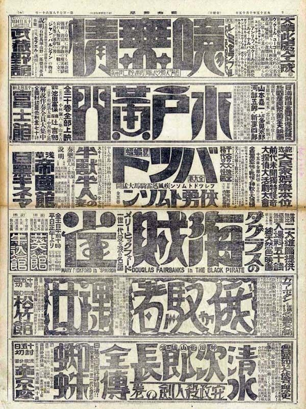 Bold Typography in Vintage Japanese Newspapers #typography