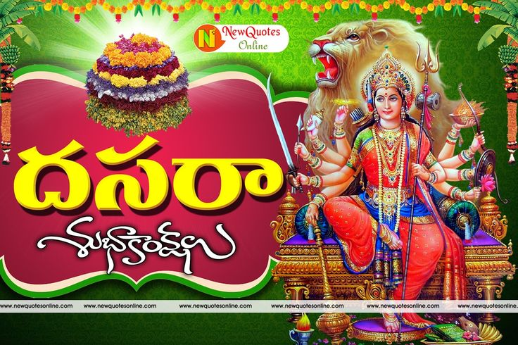 Happy-Navratri-Maa-Durga-2016-telugu-Wishes-Quotes-Greetings-SMS-Messages-For-Facebook  and Whatsapp, Twitter