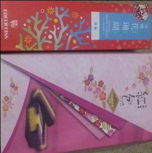 はいさい! 関東ではかなり紅葉も進んでいるようで… 山はチラホラ色づき始めているのではないでしょうか? 行楽地は混雑しているのかな〜。。。 先週に沖縄に久々に驚いた事が何件かありました。 一つはお土産のお菓子の種類が凄い増えていた。。。 初めて沖縄に行った頃(20年前)はちんすこうが殆どだったような…?! お菓子御殿の『紅いもタルト』が販売された以降、 かなりのスピードで一気にお土産スイーツが販売されたのか?  今回は悩みに悩んでこの2商品をお土産で買ってきました。 [御菓子御殿]紅包 12個入 <5400円以上で送料無料> │お菓子のポルシェ 沖縄おみやげ沖縄土産沖縄お土産 お菓子 紅芋 紅いも│価格:1252円(税込、送料別) (2016/11/12時点) 紅いもとサツマイモのスイートポテト! 紅いもタルトとは違った美味しさ、しっとりとした質感に甘さ控えめで かなり美味しかったです。 ちなみにこれもお菓子御殿産らしい。 もうひとつは『花珊瑚』。 名前とパッケージにつられて那覇空港で購入。 まだ通販では販売されていないようですね〜。 まだ食べてないけど中身はクッキーです。…